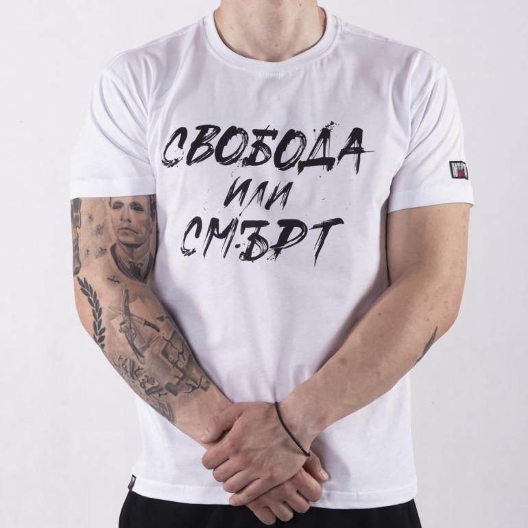 teniska-svoboda-ili-smurt-text-bqla-01