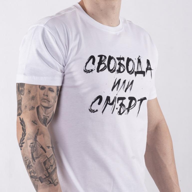 teniska-svoboda-ili-smurt-text-bqla-03