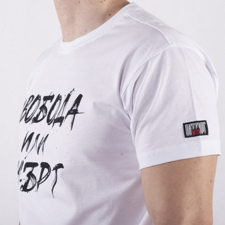 teniska-svoboda-ili-smurt-text-bqla-04